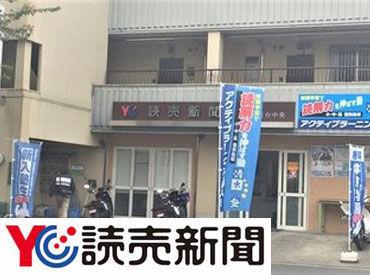 読売センター 青葉台中央の画像・写真