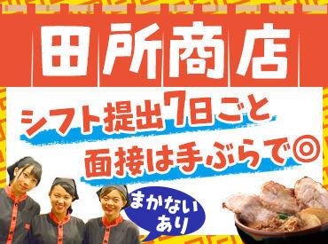 蔵出し味噌 麺場 田所商店 足立江北店の画像・写真
