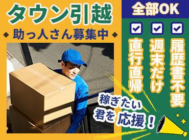 株式会社タウン引越サービスの画像・写真