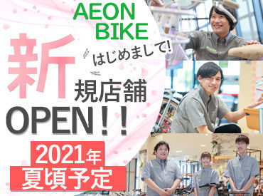 イオンバイク 白山店 ※2021年夏オープンの画像・写真