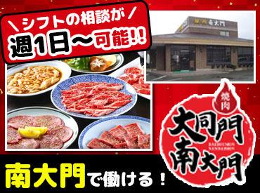 焼肉南大門 大館店の画像・写真