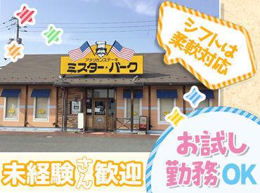 ミスターバーク 鳥取安長店の画像・写真